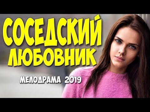 Фильм 2019 лазил по окнам - СОСЕДСКИЙ ЛЮБОВНИК @ Русские мелодрамы 2019 новинки HD 1080P