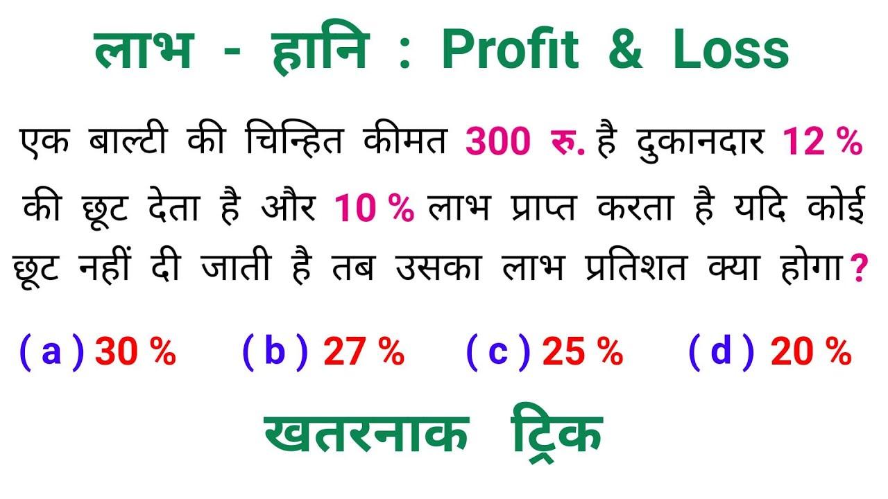लाभ - हानि || Profit & Loss || सबसे तेज ट्रिक || RAILWAY, NTPC, SSC, CGL