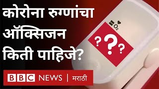Coronavirus Symptoms: Oxygen वर लक्ष कसं ठेवायचं? (BBC News Marathi)