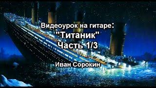 Как играть Титаник (My Heart Will Go On) на гитаре: видео-урок, табы. Часть 1/3(Табы к Титанику http://gitarkin.ru/blog/obuchenie-igri-na-gitare-video/item/10225-kak-igrat-titanik-my-heart-will-go-on-na-gitare-video-urok-taby.html ..., 2015-04-14T12:11:01.000Z)