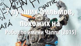7 лучших фильмов, похожих на Робот по имени Чаппи (2015)