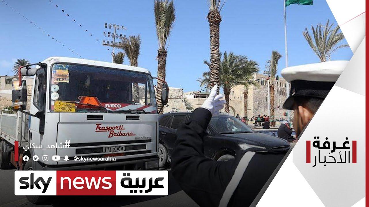 ليبيا.. فتح الطريق الساحلي في الانتظار |#غرفة_الأخبار  - نشر قبل 6 ساعة