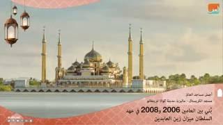 بالفيديو: أجمل المساجد والمعالم الإسلامية.. مسجد الكريستال