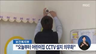 [15/09/19 정오뉴스] 오늘부터 '어린이집…