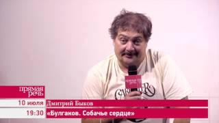 10.07.17 Дмитрий Быков «Булгаков. Собачье сердце»