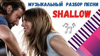 """""""Shallow""""  и мозгомузыка. Как песня влияет на нас? Когда ее полезно слушать?"""