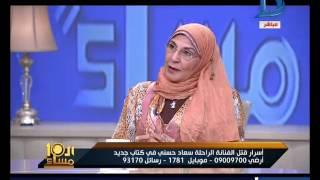 بالفيديو.. شقيقة سعاد حسني تكشف دور نادية يسرى في قتلها