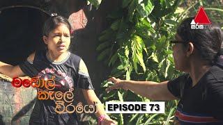 මඩොල් කැලේ වීරයෝ | Madol Kele Weerayo | Episode - 73 | Sirasa TV Thumbnail