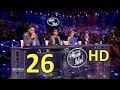 أراب ايدول - الموسم الرابع - الحلقة 26 كاملة HD