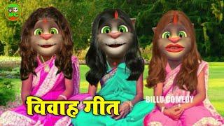 Upar chandan ke gachiya niche talab ge mai || Khortha billu comedy geet || Billu shadi ke geet