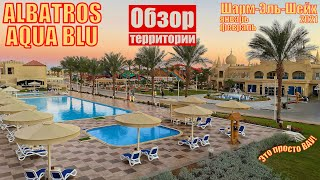 Египет 2021 Шарм Эль Шейх Albatros Aqua Blu Самый честный и независимый обзор отеля