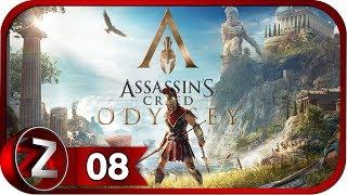 Assassin s Creed Одиссея Прохождение на русском 8 - Морские баталии FullHD PC
