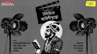 Sunday Suspense | Tollywood-e Tarinikhuro (টলিউডে তারিণীখুড়ো) | Satyajit Ray | Mirchi Bangla
