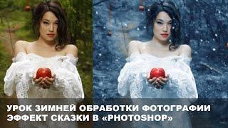 Урок обработки фотографии. Создаем эффект зимнего кадра в Photoshop.