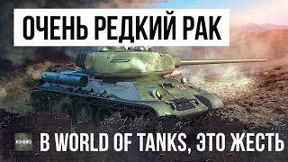 ОЧЕНЬ РЕДКИЙ РАК WORLD OF TANKS! СМОТРЕТЬ ДО КОНЦА!!!