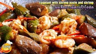 eng sub สูตรเด็ด กะปิผัดมะเขือยาวกุ้งสด - how to cook shrimp paste for yummy