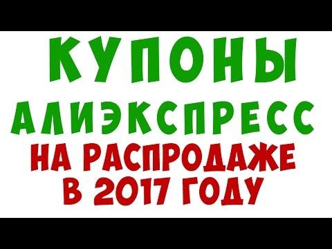 КУПОНЫ АЛИЭКСПРЕСС 2017