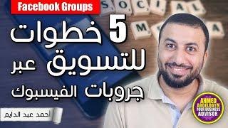 ابدأ مشروعك الخاص | التسويق في جروبات الفيس بوك | facebook groups marketing | facebook advertising