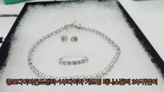 0.10ct  1부 모노다이아몬드 테니스팔찌 가드링 3…