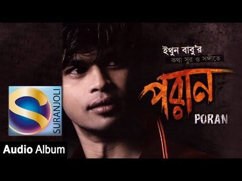 Poran - Full Audio Album | Suranjoli