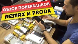 powerbank аккумулятор Remax Youth 10000