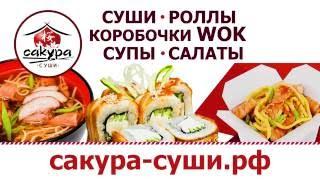 видео красногорск суши