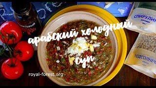 Арабский холодный суп со спирулиной(Кухня средиземноморя очень красочная и яркая по вкусу. И особое место в ней занимают холодные супы. Что..., 2016-05-24T07:40:17.000Z)