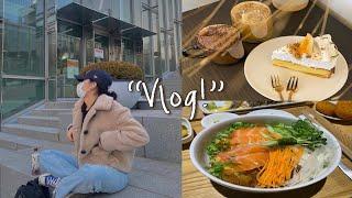 대학생 Vlog#1| 알바, 과외, 카페 / 캠퍼스 투…
