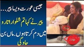 Jaali peer exposed by girl - jaali amil with girl rape - peer caught with woman