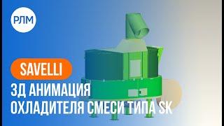 KUTTNER SAVELLI 3Д анимация охладителя смеси типа SK