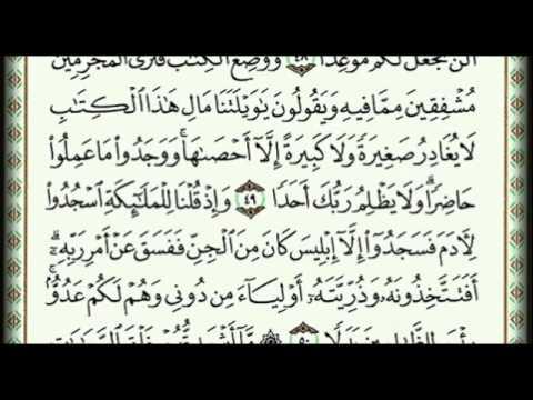 سوره الكهف كامله عبدالرحمن السديس