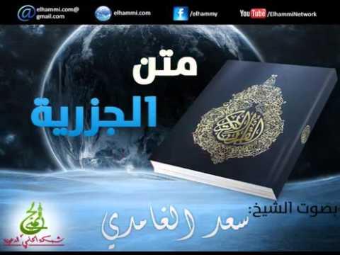 احمد الزامل sy - متن المقدمة الجزرية بصوت الشيخ سعد الغامدي