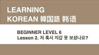 Korean Beginner Level 6 - Less…