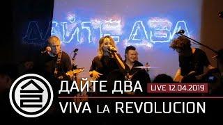 Смотреть клип Дайте Два - Viva La Revolucion