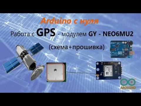 Как подключить GPS-модуль к Arduino. (схема+скетч)