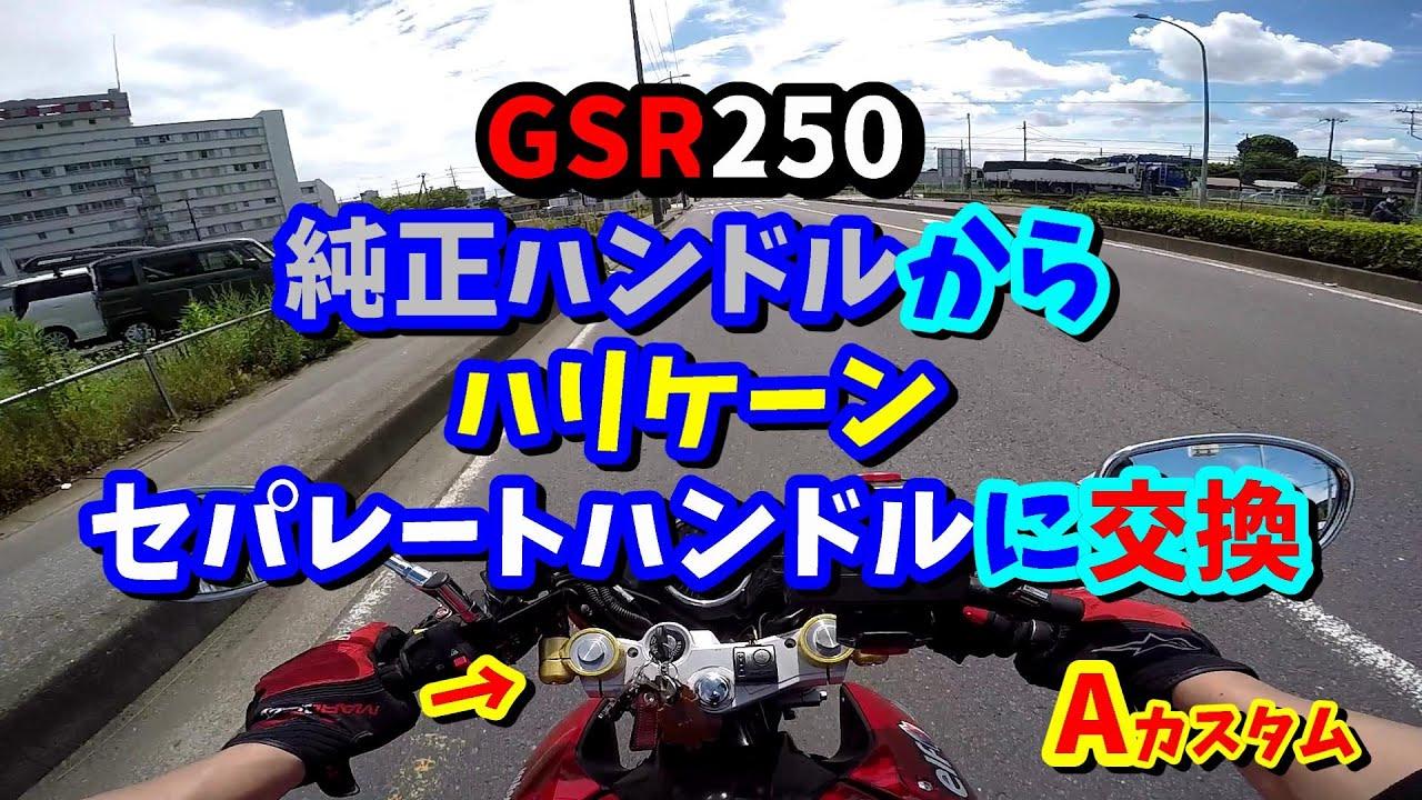 【カスタム】#138 純正からハリケーンのセパレートハンドルに交換【motovlog/GSR250】