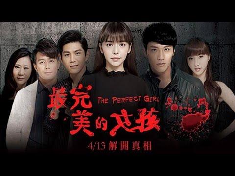 最完美的女孩 The Perfect Girl Official Trailer - Lobby Version (In CInemas 13 April)