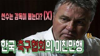 【충격】 월드컵 선수선발 중 정말 어이가 없었던 한국축구협회... feat.갓딩크의 사이다│콕콕이슈