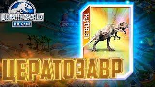 Легендарный ЦЕРАТОЗАВР - Jurassic World The Game #137
