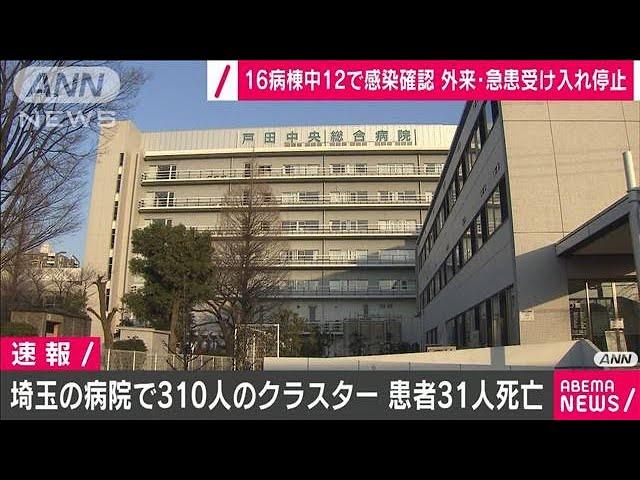 クラスター 埼玉
