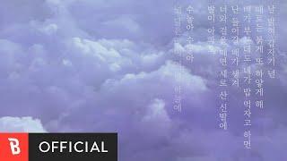 [M/V] Langyee(랑이) -Embroider(수놓아) (Acoustic version)