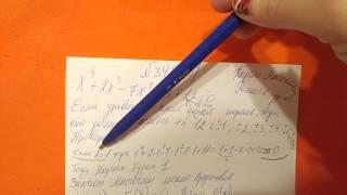 342 (б) Алгебра 9 класс. Решите уравнение. Найдем корни многочлена