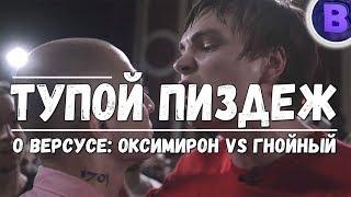 [ТП]#2 VERSUS: OXXXYMIRON VS СЛАВА КПСС (ГНОЙНЫЙ), игра на Зилонг и Клинт Mobile Legends