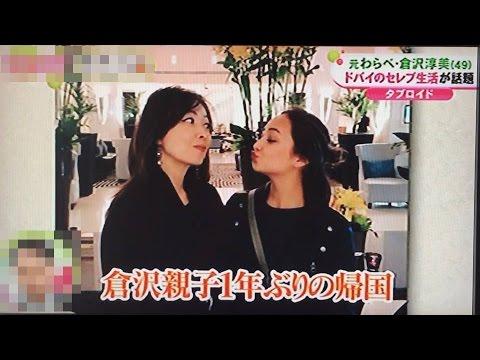 倉沢淳美(元わらべ) 娘・ケイナの人気に便乗!?親子でCM撮影!