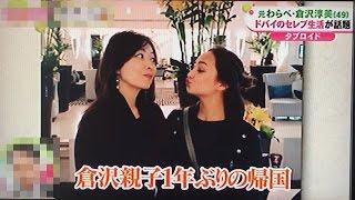 倉沢淳美(元わらべ) 娘・ケイナの人気に便乗!?親子でCM撮影! [2016/0...