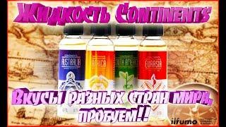Таємниці Континентів | Continets E-Liqud | Пробуємо!!
