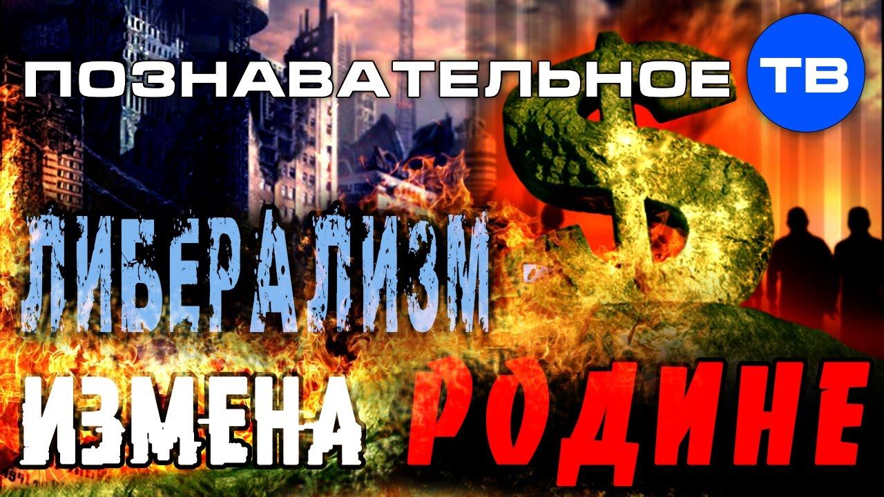 Либерализм - измена Родине (Познавательное ТВ, Михаил Величко)