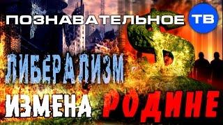 Либерализм   измена Родине (Познавательное ТВ, Михаил Величко)