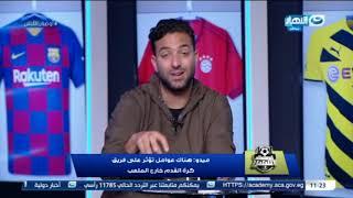 اوضة اللبس | تعليق ناري من ميدو علي مباراة الزمالك و ما حدث في قناة النادي