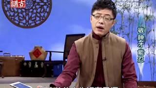 劉三講古~彼得後書(3)-敬神才能忍